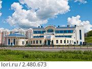Купить «Железнодорожный вокзал детской железной дороги. Город Кемерово.», фото № 2480673, снято 13 июня 2010 г. (c) Олег Новожилов / Фотобанк Лори