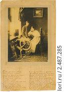 Купить «Молодая купеческая семья у окна за веретеном. Фото Дмитриева 19 век», фото № 2487285, снято 6 декабря 2019 г. (c) Igor Lijashkov / Фотобанк Лори