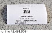 Купить «Талончик с номером электронной очереди на почте», эксклюзивное фото № 2491909, снято 22 апреля 2011 г. (c) Анна Мартынова / Фотобанк Лори
