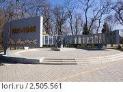 Купить «Мемориал на Аллее Героев в Батайске Ростовской области», фото № 2505561, снято 22 апреля 2011 г. (c) Борис Панасюк / Фотобанк Лори