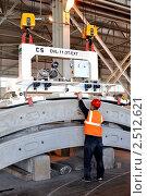 Купить «Завод по производству железобетонных тюбингов для тоннельной обделки», эксклюзивное фото № 2512621, снято 27 апреля 2011 г. (c) Анна Мартынова / Фотобанк Лори