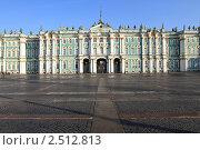 Купить «Санкт-Петербург, Зимний дворец. Эрмитаж», эксклюзивное фото № 2512813, снято 26 апреля 2011 г. (c) Дмитрий Неумоин / Фотобанк Лори