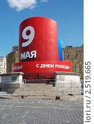 Купить «Праздничное украшение ко Дню Победы на Красной площади в Москве», эксклюзивное фото № 2519665, снято 29 апреля 2010 г. (c) lana1501 / Фотобанк Лори