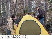 Купить «Туристы собирают палатку», фото № 2520113, снято 30 апреля 2011 г. (c) Argument / Фотобанк Лори