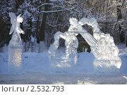 Купить «Ледяные фигуры», эксклюзивное фото № 2532793, снято 7 января 2011 г. (c) Яна Королёва / Фотобанк Лори