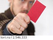 Купить «Красная карточка», фото № 2546333, снято 18 сентября 2007 г. (c) Величко Микола / Фотобанк Лори