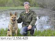 Купить «На прогулке с собакой», фото № 2556429, снято 16 мая 2011 г. (c) VPutnik / Фотобанк Лори