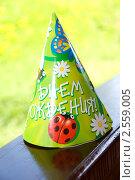 Праздничный бумажный колпак (2011 год). Редакционное фото, фотограф Мария Лу / Фотобанк Лори
