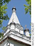 Купить «Церковь Покрова Пресвятой Богородицы в Медведкове. Москва», эксклюзивное фото № 2562637, снято 19 мая 2011 г. (c) stargal / Фотобанк Лори