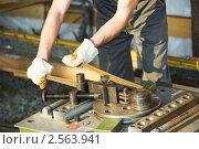 Купить «Рабочий сгибает металлическую арматуру», фото № 2563941, снято 22 января 2019 г. (c) Дмитрий Калиновский / Фотобанк Лори