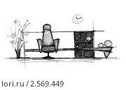 Купить «Современный интерьер, рисунок карандашом», иллюстрация № 2569449 (c) Алексей Кашин / Фотобанк Лори
