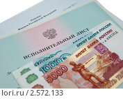 Купить «Исполнительный лист», фото № 2572133, снято 2 июня 2011 г. (c) Геннадий Соловьев / Фотобанк Лори