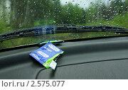 Презерватив в салоне автомобиля (2006 год). Редакционное фото, фотограф Дмитрий Лемешко / Фотобанк Лори