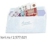 Купить «Деньги в конверте», фото № 2577021, снято 5 июня 2011 г. (c) Геннадий Соловьев / Фотобанк Лори