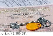 Купить «Свидетельство о регистрации права на недвижимое имущество», фото № 2586381, снято 24 апреля 2018 г. (c) Геннадий Соловьев / Фотобанк Лори