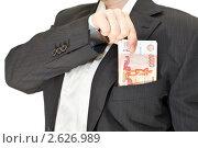 Купить «Деньги в карман», фото № 2626989, снято 28 июня 2011 г. (c) Кекяляйнен Андрей / Фотобанк Лори