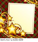 Купить «Рождественская открытка», иллюстрация № 2630509 (c) Aqua / Фотобанк Лори