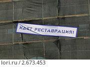 Купить «Идет реставрация», фото № 2673453, снято 30 июня 2011 г. (c) Игорь Долгов / Фотобанк Лори