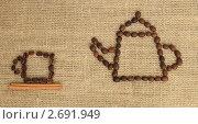 Силуэт чайника и чашки из кофейных зерен. Стоковое фото, фотограф Денис Кошель / Фотобанк Лори