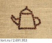 Силуэт чайника из кофейных зерен. Стоковое фото, фотограф Денис Кошель / Фотобанк Лори