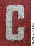 Надпись на щите. Стоковое фото, фотограф Князева Наталья / Фотобанк Лори
