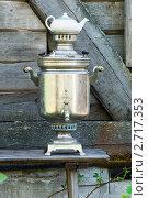 Купить «Самовар на фоне стены старого деревянного дома», эксклюзивное фото № 2717353, снято 11 мая 2008 г. (c) Александр Щепин / Фотобанк Лори