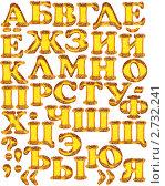 Янтарные буквы русского алфавита на белом фоне. Стоковая иллюстрация, иллюстратор Любовь Веселова / Фотобанк Лори
