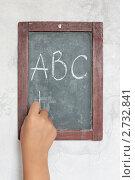 Буквы мелом на доске (2011 год). Редакционное фото, фотограф Князева Наталья / Фотобанк Лори