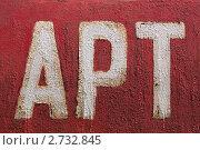 Надпись АРТ. Стоковое фото, фотограф Князева Наталья / Фотобанк Лори