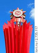 """Купить «Символ """"Орден Отечественной войны"""" на фоне неба», фото № 2735117, снято 9 мая 2011 г. (c) Galina Barbieri / Фотобанк Лори"""