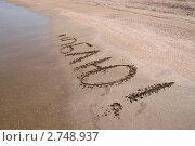 """Купить «Песчаный морской берег с частично смытым волной словом """"Люблю!""""», эксклюзивное фото № 2748937, снято 14 августа 2011 г. (c) Щеголева Ольга / Фотобанк Лори"""