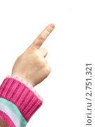 Купить «Детская рука показывает пальцем наверх», фото № 2751321, снято 18 февраля 2020 г. (c) Сергей Дашкевич / Фотобанк Лори
