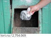 Рука, выбрасывающая мусор в мусоропровод. Стоковое фото, фотограф Мастепанов Павел / Фотобанк Лори