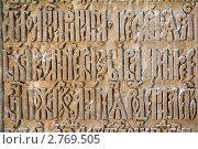 Буквы кириллицы. Стоковое фото, фотограф Art Konovalov / Фотобанк Лори