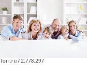 Купить «Счастливая семья», фото № 2778297, снято 4 июня 2011 г. (c) Raev Denis / Фотобанк Лори