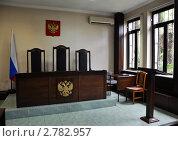 Купить «Интерьер зала судебного заседания», фото № 2782957, снято 17 августа 2011 г. (c) Анна Мартынова / Фотобанк Лори