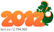 Купить «Дракон 2012», иллюстрация № 2794965 (c) ivolodina / Фотобанк Лори