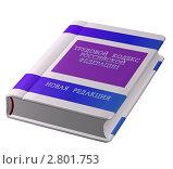 Трудовой кодекс, иллюстрация № 2801753 (c) Геннадий Соловьев / Фотобанк Лори
