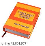 Трудовой кодекс, иллюстрация № 2801977 (c) Геннадий Соловьев / Фотобанк Лори