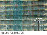 Купить «Защитная сетка безопасности при строительстве и ремонте зданий и сооружений», фото № 2808705, снято 29 июня 2011 г. (c) Александр Подшивалов / Фотобанк Лори