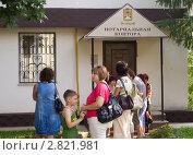Купить «Очередь в нотариальную контору», фото № 2821981, снято 1 июля 2011 г. (c) Вячеслав Палес / Фотобанк Лори