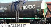 "Купить «Нефтеналивная цистерна ""Юкос""», фото № 2826817, снято 22 мая 2011 г. (c) Александр Тараканов / Фотобанк Лори"