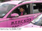 Купить «Москва. Женское такси», фото № 2844137, снято 4 сентября 2011 г. (c) Владимир Ременец / Фотобанк Лори