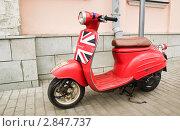 Купить «Мотороллер с Британским флагом на тротуаре», эксклюзивное фото № 2847737, снято 15 мая 2010 г. (c) Алёшина Оксана / Фотобанк Лори