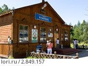 Станция Уланово. Кругобайкальская железная дорога. КБЖД (2008 год). Редакционное фото, фотограф Михаил Иванов / Фотобанк Лори