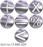 Купить «3D Серебряные математические знаки», иллюстрация № 2866329 (c) Georgios Kollidas / Фотобанк Лори