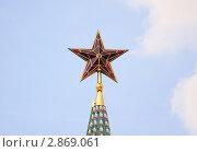 Купить «Кремлевская звезда», фото № 2869061, снято 12 июля 2009 г. (c) Алёшина Оксана / Фотобанк Лори