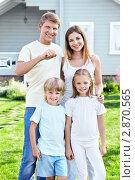 Купить «Счастливая семья на лужайке с ключами от нового дома», фото № 2870565, снято 17 августа 2011 г. (c) Raev Denis / Фотобанк Лори