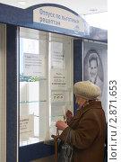 Купить «Льготники», фото № 2871653, снято 28 февраля 2008 г. (c) Сафронова Мария / Фотобанк Лори
