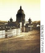Купить «Санкт-Петербург на фотографии второй половины XIX века», фото № 2874965, снято 24 января 2019 г. (c) Юлианна Маркос / Фотобанк Лори